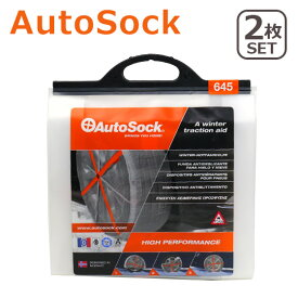 オートソック タイヤチェーン 非金属 滑り止め 簡単装着 AUTOSOCK 600/645 ハイパフォーマンス 2枚セット タイヤの靴下