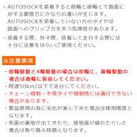 AUTOSOCK(オートソック)ハイパフォーマンスタイヤ滑り止め540/600/645/685/695/697/698簡単装着タイヤカバー