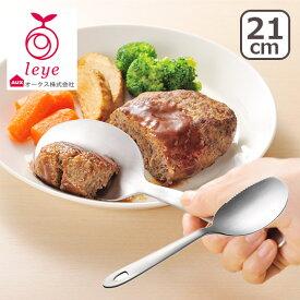 ポイント10倍!オークス leye(レイエ)すくえるナイフ LS1509 ディナーナイフ×サーバースプーン=便利で使いやすい!