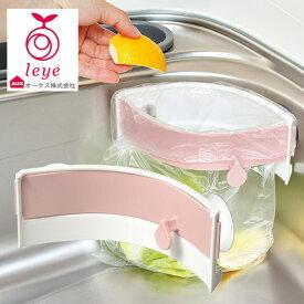 ポイント15倍!オークス leye(レイエ)パコン!としまるごみ袋ホルダー ピンク シンク内を広く使えて、臭いを防げる!