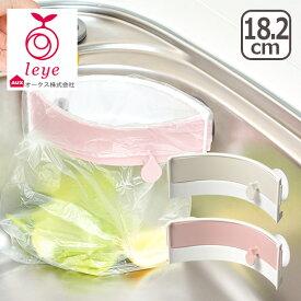 オークス leye(レイエ)パコン!としまるごみ袋ホルダー 選べるカラー シンク内を広く使えて、臭いを防げる!