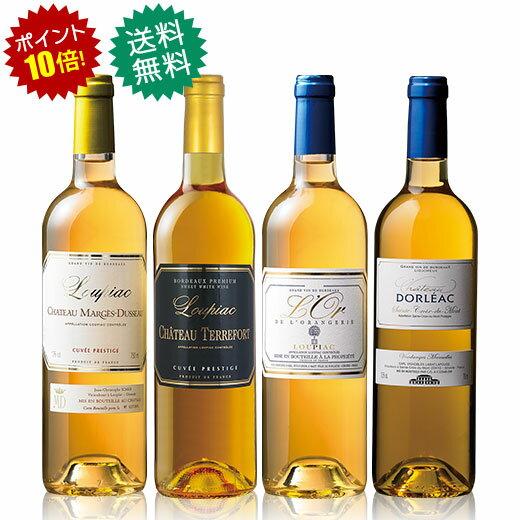【4時間5%OFFクーポン】ポイント10倍!貴腐ワイン飲み比べ4本セット ワインセット