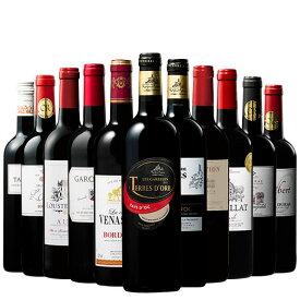 トリプル金賞・ボルドー入り!フランス金賞赤ワイン11本セット 赤ワインセット ボルドーワイン カベルネ