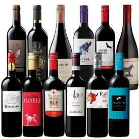 ポイント10倍!3大銘醸国入り!世界のデイリー赤ワイン12本セット 赤ワインセット 金賞 イタリア カベルネ