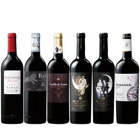 ポイント10倍!すべて樽熟!スペイン金賞&高評価赤ワイン6本セット ワインセット