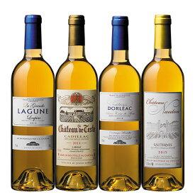ポイント10倍!ソーテルヌ入り!ボルドー貴腐ワイン4アペラシオン飲み比べ4本セット ワインセット
