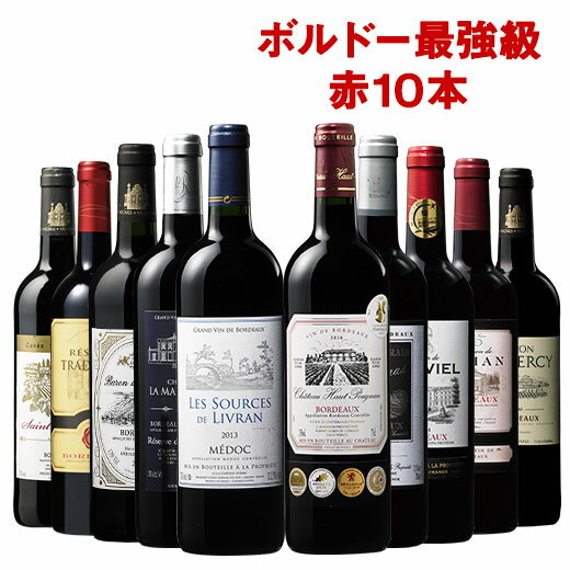 ポイント10倍!ボルドー最強級赤ワイン10本セット 赤ワインセット ボルドーワイン カベルネ 北海道・沖縄は別途540円加算