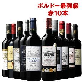 ポイント10倍!ボルドー最強級赤ワイン10本セット 赤ワインセット ボルドーワイン カベルネ 北海道・沖縄は別途945円加算