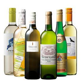ポイント10倍!デイリーに楽しむ白ワイン6本セット ワインセット チリワイン シャルドネ