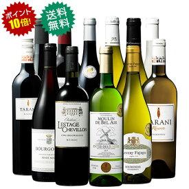ポイント10倍!ソムリエ厳選フランス各地赤白ワイン12本セット ワインセット 金賞 赤ワイン 白ワイン