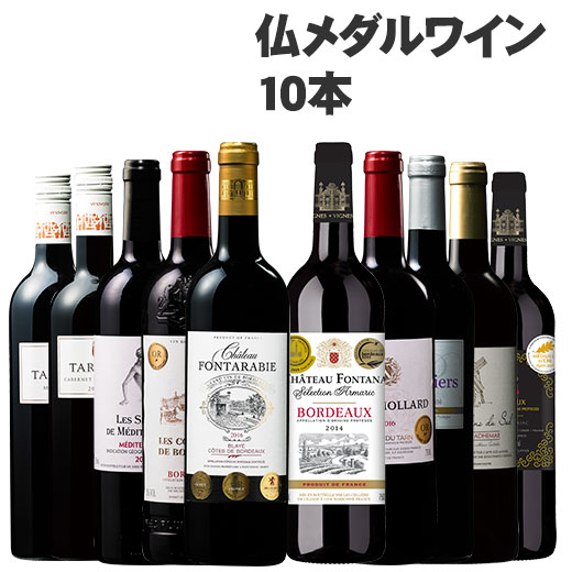 トリプル金賞ボルドー入り!すべてフルボディのフランス各地メダル受賞赤ワイン10本セット 赤ワインセット ボルドーワイン カベルネ 北海道・沖縄は別途540円加算