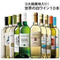 3大銘醸地入り!世界選りすぐり白ワイン10本セット