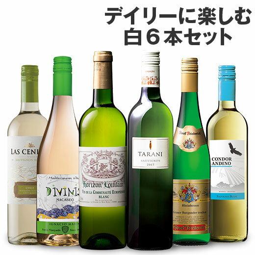 ポイント10倍!デイリーに楽しむ白ワイン6本 ワインセット チリワイン シャルドネ