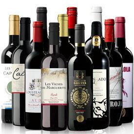 ポイント10倍!世界の金賞受賞赤ワイン12本セット 赤ワインセット 金賞 イタリア カベルネ