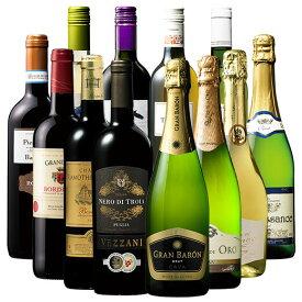 ポイント10倍!世界選りすぐり!赤白泡よくばりバラエティ12本セット ワインセット 金賞 スパークリングワイン
