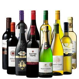 【Max1,000円OFFクーポン】ポイント10倍!世界のよくばりパーティーボックス赤白泡12本セット ワインセット 金賞 スパークリングワイン 赤白泡
