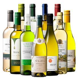 ポイント10倍!シャブリ&超名門ローヌ入り!世界銘醸地の白ワイン11本セット ワインセット ボルドーワイン 白ワイン