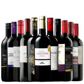 ポイント10倍!3大銘醸地入り!世界選りすぐり赤ワイン11本セット 赤ワインセット 金賞 ボルドーワイン イタリア カベルネ