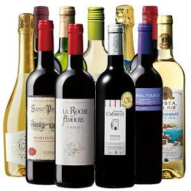 【Max1,000円OFFクーポン】ポイント10倍!3大銘醸地入り!世界の赤・白・スパークリングワイン飲み比べ11本セット ワインセット 金賞 スパークリングワイン 赤ワイン 白ワイン