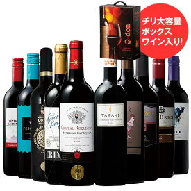 ポイント10倍!ボックスワイン入り!世界の赤ワイン10本セット 赤ワインセット 金賞 ボルドーワイン イタリア カベルネ 北海道・沖縄は別途962円加算