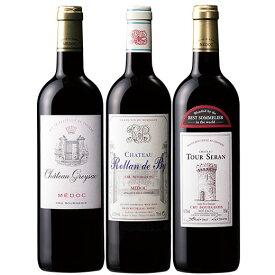 メドック超高評価クリュ・ブルジョワ ドメーヌ・ローラン・ド・ビィ飲み比べ3本セット 赤ワイン