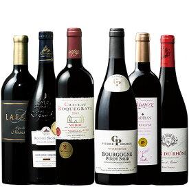ポイント10倍!クリュ・ブルジョワ&ブルゴーニュ&5金賞入り!フランス各地格上赤6本セット 赤ワインセット ボルドーワイン カベルネ