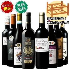 ポイント10倍!【オリジナルワインラック2段付き】4金賞&格上ボルドー入り!欧州最強級赤ワイン8本セット 赤ワインセット ボルドーワイン カベルネ