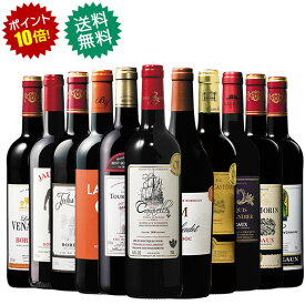 【Max1,000円OFFクーポン】ポイント10倍!ボルドー最強級赤ワイン10本+10年熟成1本セット