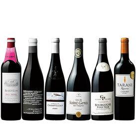 ポイント10倍!金賞&パーカー高得点入り!フランス各地格上最強級赤ワイン6本セット 赤ワインセット 金賞