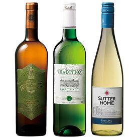 ポイント10倍!世界金賞辛口白ワイン3本セット ワインセット 金賞 ボルドーワイン