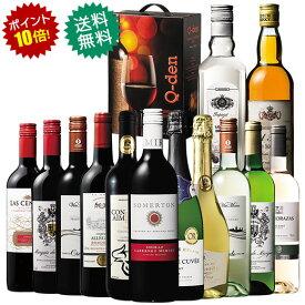 【Max1,000円OFFクーポン】ポイント10倍!ウイスキー・ジン・ボックスワイン付き!赤白泡11本バラエティセット ワインセット 金賞 赤ワイン 白ワイン スパークリングワイン 赤白泡