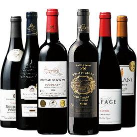 ポイント10倍!フランス格上赤ワイン飲み比べ6本セット 赤ワインセット ボルドーワイン カベルネ