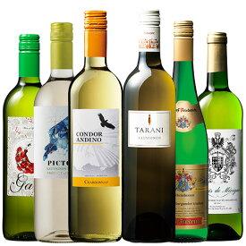 【Max1,000円OFFクーポン】ポイント10倍!デイリーに楽しむ白ワイン6本セット ワインセット チリワイン シャルドネ