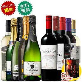 ポイント10倍!大容量ボックスワイン付き!世界の赤白泡ワイン10本セット ワインセット 金賞 スパークリングワイン