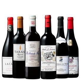 ポイント10倍!ソムリエ厳選!フランス格上赤ワイン飲み比べ6本セット 赤ワインセット ボルドー ブルゴーニュ カベルネ