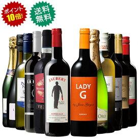 ポイント10倍!銘醸地ボルドー入り!欧州3大銘醸国赤白スパークリング12本セット ワインセット 金賞 スパークリングワイン 赤ワイン 白ワイン