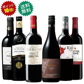ポイント10倍!格上ボルドー&有名生産者ワイン入り!世界格上赤ワイン6本セット 赤ワインセット カベルネ