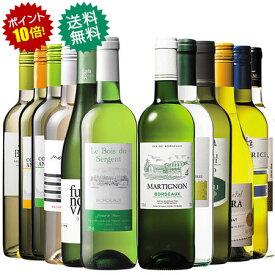 【Max1,000円OFFクーポン】ポイント10倍!3大銘醸国入り!世界デイリー白ワイン12本セット ワインセット ボルドーワイン