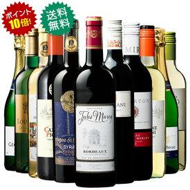 ポイント10倍!3大銘醸地入り!世界の赤・白・スパークリングワイン飲み比べ11本セット ワインセット 金賞 スパークリングワイン 赤ワイン 白ワイン 赤白泡
