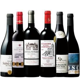 ポイント10倍!格上産地&熟成ボルドー入り!フランス各地格上赤ワイン6本セット 赤ワインセット ボルドーワイン カベルネ