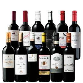 ポイント10倍!トリプル金賞&銘醸地ボルドー入り!世界7カ国赤ワイン飲み比べ12本セット 赤ワインセット ボルドーワイン カベルネ