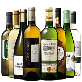 ポイント10倍!超有名ワインモンペラ入り!欧州3大銘醸国白8本セット