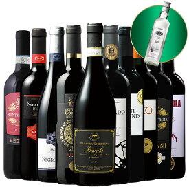 【Max1,000円OFFクーポン】ポイント10倍!金賞バローロ入り!三大銘醸国の赤ワイン10本&ジン1本セット ワインセット 赤ワイン