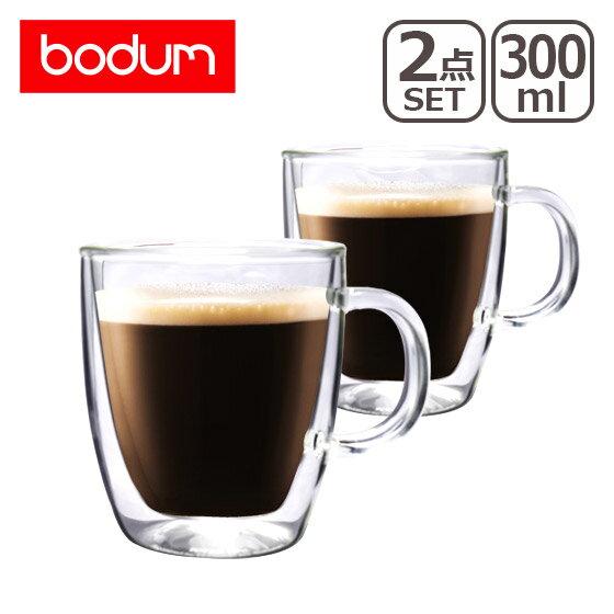 ボダム bodum グラス◆BISTRO(ビストロ) ダブルウォールマグ (ダブルウォールグラス) 300ml (2個セット) 10604-10 Double Wall Glass