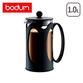【ポイント5倍 12/1】ボダム フレンチプレス ケニヤ コーヒーメーカー 8カップ用 10685-01 bodum