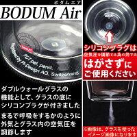 ボダム◆BISTRO(ビストロ)ダブルウォールマグ300ml(2個セット)10604-10引き出物に人気