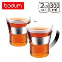 ボダム グラス アッサム ティーグラスセット(2個セット) 4552-16 Glass bodum
