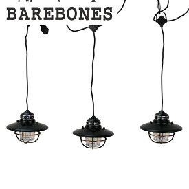 ベアボーンズ リビング Edison String Lights エジソンストリングライト LED Antique Bronze LIV-265