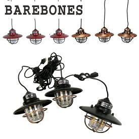 ベアボーンズ リビング Edison String Lights エジソンストリングライト LED