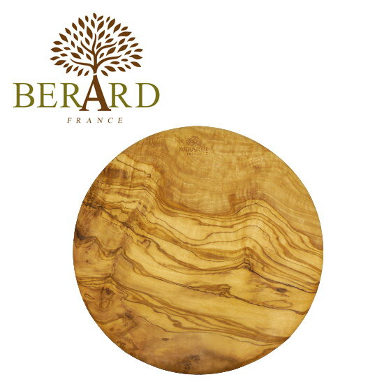 【Max1,000円OFFクーポン】BERARD(ベラール) オリーブウッド カッティングボード 54177 木製 まな板 食器 プレート ウッドプレート トレー カフェ